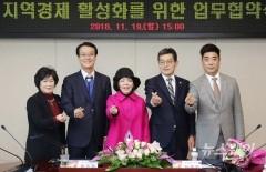 신안군, 홍보대사에 김수미 씨 위촉