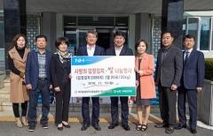 NH농협 전남노동조합, 사랑의 김장김치 나눔행사