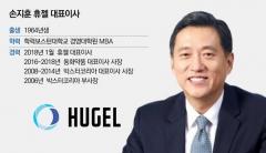 모건스도 반한 휴젤, 해외사업 전문가 손지훈 대표의 경영능력 입증