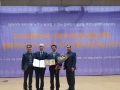 김제시, 2018 지방자치단체 행복지수평가'우수단체'수상