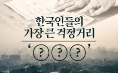 한국인들의 가장 큰 걱정거리 '○○○'