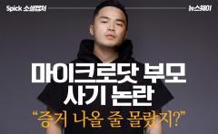 """[소셜 캡처]마이크로닷 부모 사기 논란···""""증거 나올 줄 몰랐지?"""""""