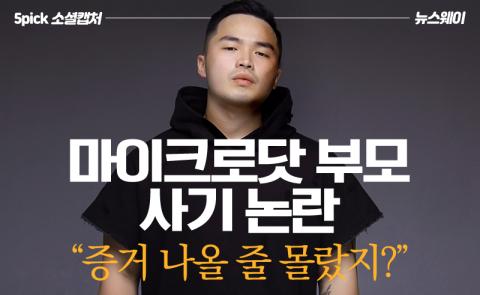 """마이크로닷 부모 사기 논란…""""증거 나올 줄 몰랐지?"""""""