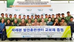 중부발전, 인니 찌레본 발전훈련센터 교보재 지원