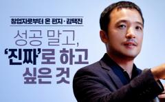 [창업자로부터 온 편지]김택진 - 성공 말고, '진짜'로 하고 싶은 것