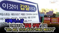 """더페이스샵 가맹점주들 '갑질 규탄' 2차 집회…""""할수있는건 폐점뿐"""""""