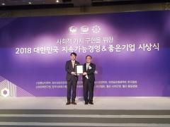 중부발전, 대한민국 좋은기업상 및 최고경영자상 수상