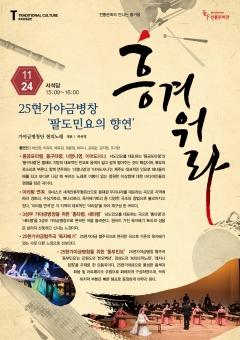 광주문화재단 전통문화관, '팔도민요의 향연' 국악 공연