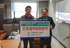 상무스타치과병원 근로복지공단노조 광주본부와 진료협약