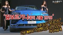 람보르기니 데이 서울 2018, '우루스'·'아벤타도르SVJ' 국내 첫 공개