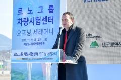 """시뇨라 르노삼성 대표 """"르노그룹 차량시험센터, 신차개발 핵심될 것"""""""