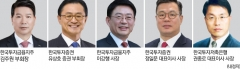 한국투자금융, 김남구-김주원-유상호 3인 부회장 체제로(종합)