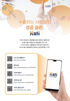 KATI 농식품 수출정보, 2018 한국PR대상 최우수상 수상