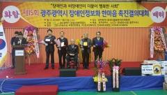 마사회 광주지사 정지련 지사장, 장애인단체로부터 공로패 수상