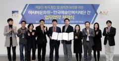 아시아문화원-한국예술인복지재단, 예술인 복지증진 MOU 체결