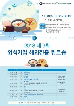 aT, 제 3회 외식기업 해외진출 워크숍 개최