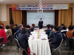 남원시 행복학습센터 운영 성과 공유회 개최