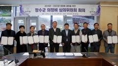 장수군, 의정비 심의위원회 개최