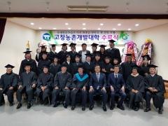 고창군, 고창농촌개발대학 수료식 개최