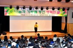 고창 포럼, 방송인 김미화 초청 강연 진행