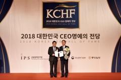인천재능대 이기우 총장, 대한민국 CEO 명예의전당 수상