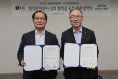 한국전기안전공사, LG전자와 전기안전분야 협력 업무협약 체결