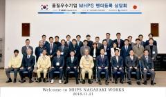 중부발전, MHPS와 2차 벤더등록 및 기업설명회 개최..中企 상생협력 추진