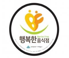 인천 미추홀구, 'B.F. 행복한 음식점' 사업 적극행정 우수사례자로 선정
