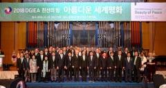 대구경북국제교류협의회 창립 10주년 행사