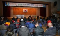 2018 청도군 장애인 한마음 체육대회 개최