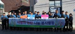 주택건설협회 대구시회 연탄나눔 봉사활동