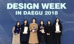계명대생, 2018 대구디자인전람회 수상 휩쓸어