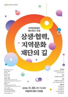 행복북구문화재단, 지역문화재단 네크워크 포럼 개최
