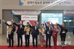 ㈜에어필립, '무안-인천' 노선 25일 취항