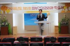 삼육보건대, 제5회 피부건강관리과 학술제 개최...논문집 발간