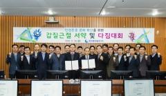 중부발전, 갑질근절 서약 및 다짐대회 개최