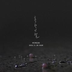허각, 갑상선암 투병 1년 만에 신곡 '흔한 이별'로 복귀
