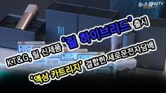 KT&G, 릴 신제품 '릴 하이브리드' 출시