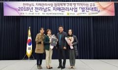 장흥군, 치매관리사업 발전대회 '최우수상' 수상