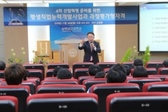 삼육보건대, 산업인력공단 김록환 서울남부지사장 초청 특강