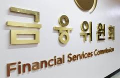 금융위·금감원, 국제보험감독자협의회 다자양해각서 가입