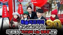휘슬러코리아·한국구세군,  '자선냄비 나눔 정류장' 전달식 열어