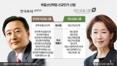 부동산신탁까지 노리는 김남구, 부동산신탁으로 활로 찾는 이어룡