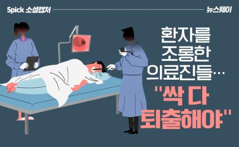 """환자를 조롱한 의료진들…""""싹 다 퇴출해야"""""""