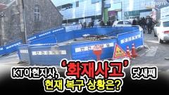 KT아현지사, '화재사고' 현장복구 상황은?