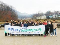 목포대, 외국인 유학생 농촌문화체험 프로그램 운영