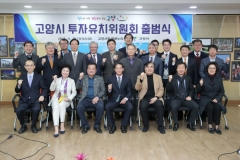 고양시, 민·관협력 투자유치위원회 공식 출범