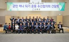 고흥군, '군민 하나 되기 운동'추진협의회 발족
