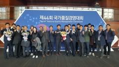 중부발전, 국가품질경영대회서 품질경쟁력우수기업 12년 연속 수상