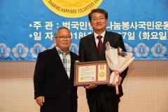 김순호 구례군수 '제5회 대한민국 행복나눔 봉사대상' 수상
